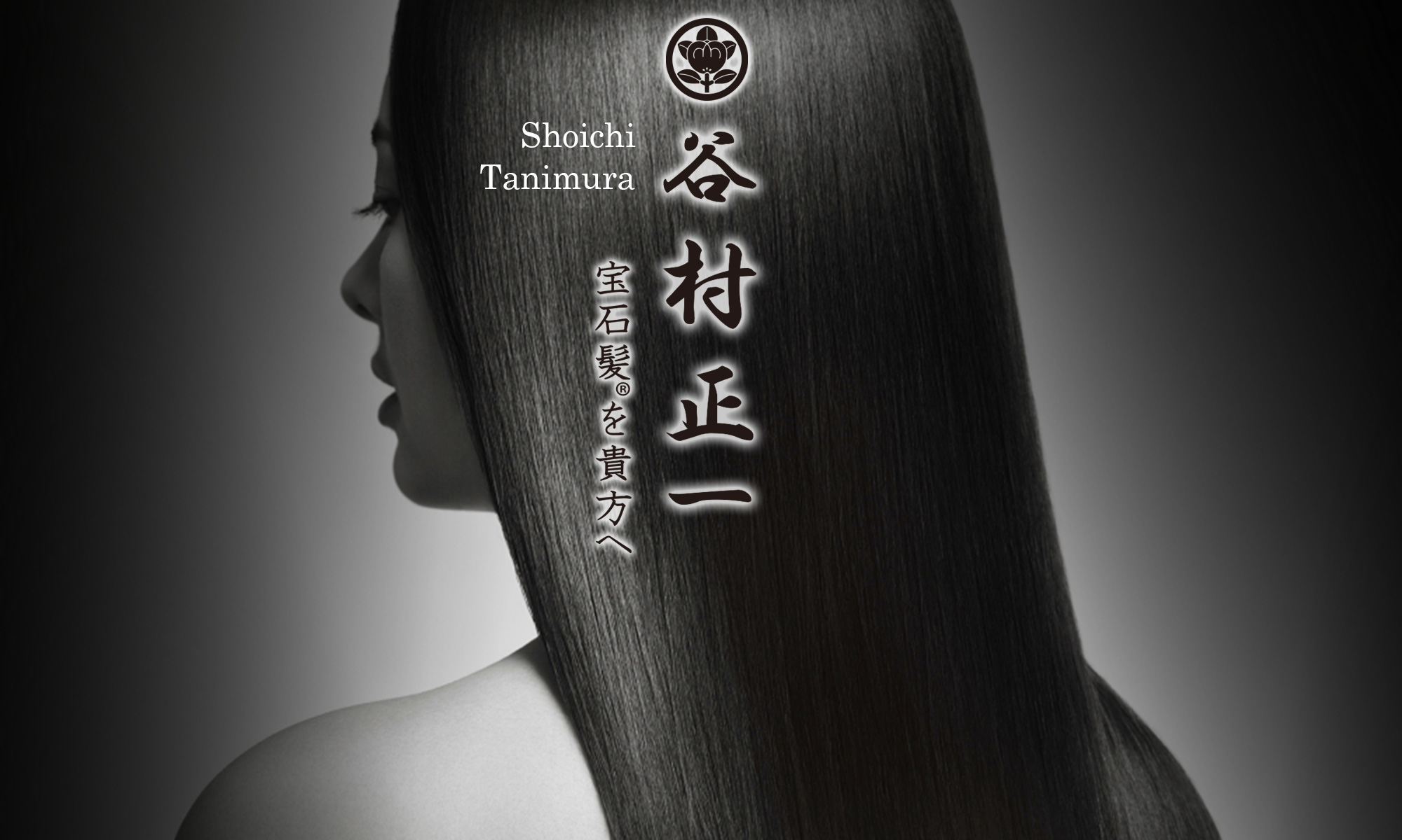 Shoichi Tanimura Hair Care Method